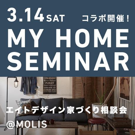 家づくり相談会@MOLIS(東海市)