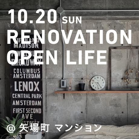 リノベーション・オープンハウス(名古屋市 矢場町マンション)