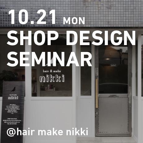 中村区の美容院「nikki」 見学会+セミナー