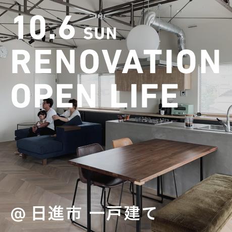 リノベーション・オープンライフ(日進市・N様邸)