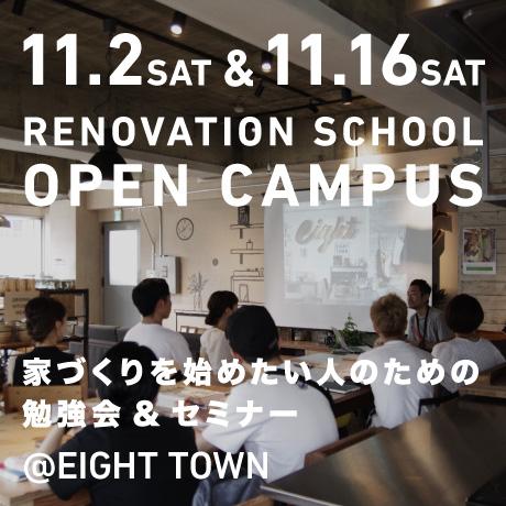 リノベーションスクール オープンキャンパス