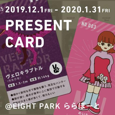 【12・1月限定】恐竜カード&着せ替えシール