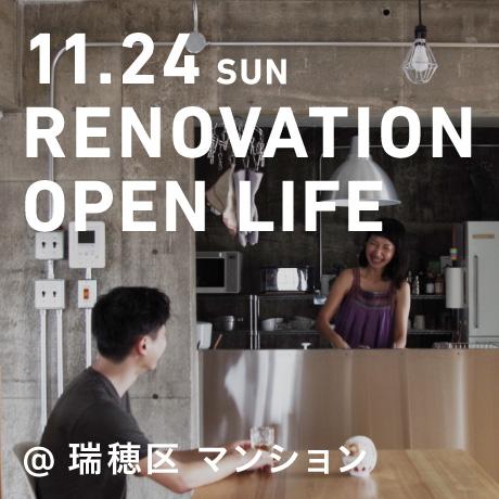 リノベーション・オープンライフ(名古屋市瑞穂区・Y様邸)