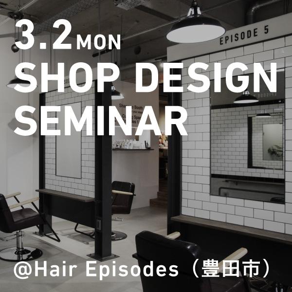豊田市の美容院「Hair Episodes」 見学会+セミナー