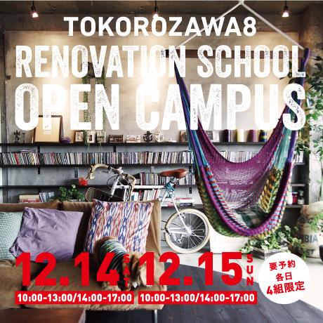 オープンキャンパスを開催します