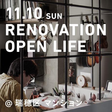 リノベーション・オープンライフ(名古屋市瑞穂区・S様邸)