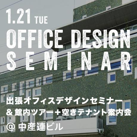 名古屋市東区「中産連ビル」で出張セミナー+テナント物件見学会