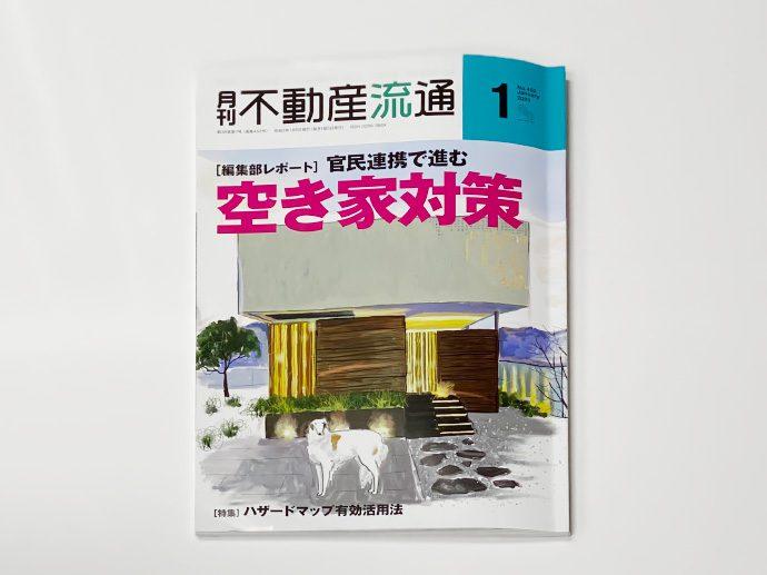 【8LOG】月刊不動産流通に掲載されました
