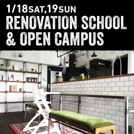 リノベーションスクール&オープンキャンパスを開催します