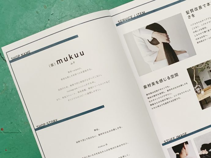 【mukuu(美容院)】新しい美容院のプロジェクトがスタート