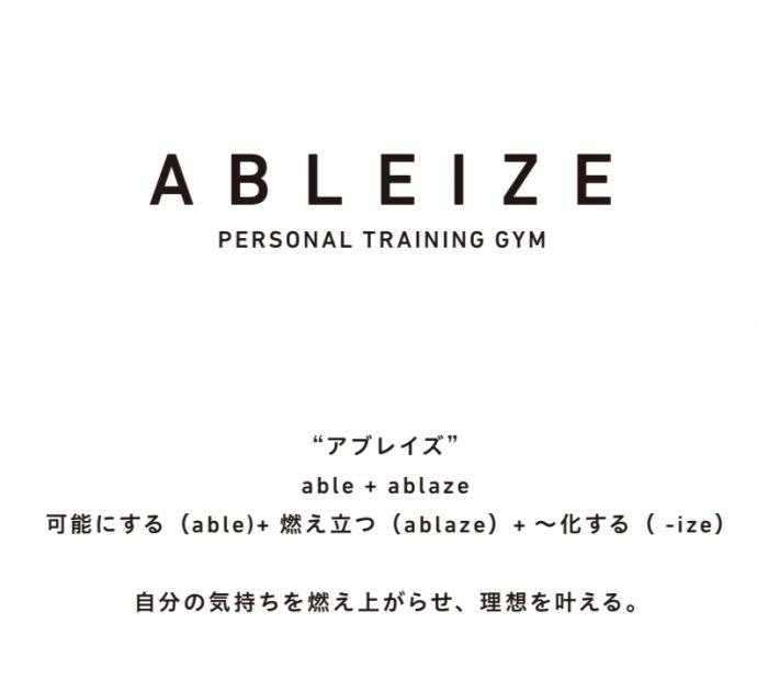 【パーソナルトレーニングジム ableize】店名決定