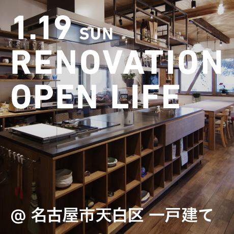 リノベーション・オープンライフ(名古屋市天白区一戸建て・C様邸)