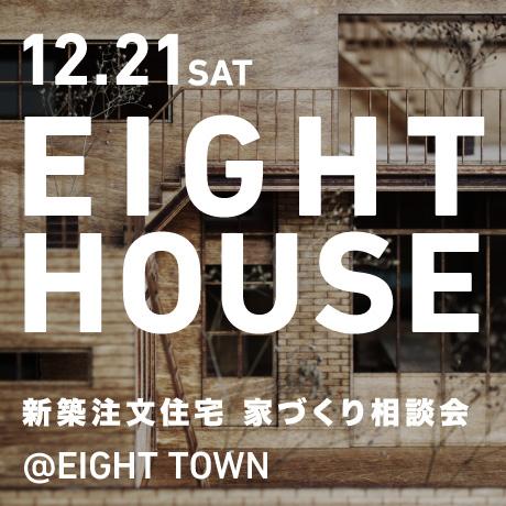 【エイトデザインの新築】家づくり相談会