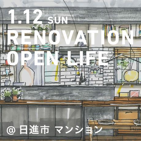 リノベーション・オープンライフ(日進市・H様邸)
