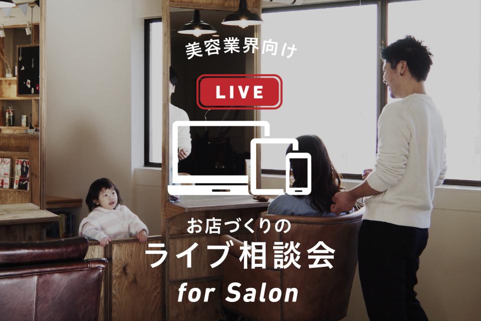 お店づくりのライブ相談会 for Salon