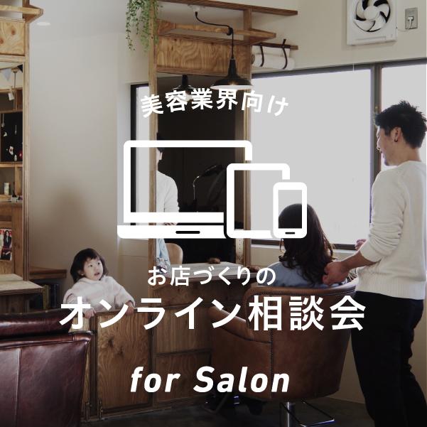 お店づくりのオンライン相談会 for Salon