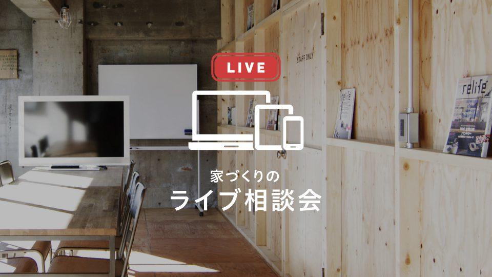 家づくりのライブ相談会