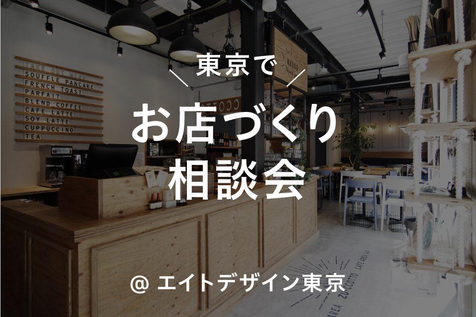 お店づくりの相談会 in TOKYO