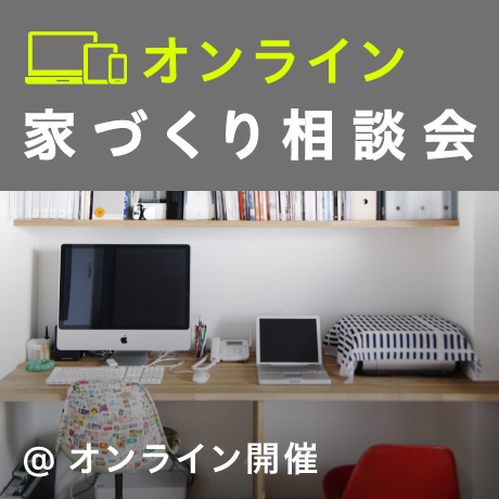 家づくりの個別オンライン相談会