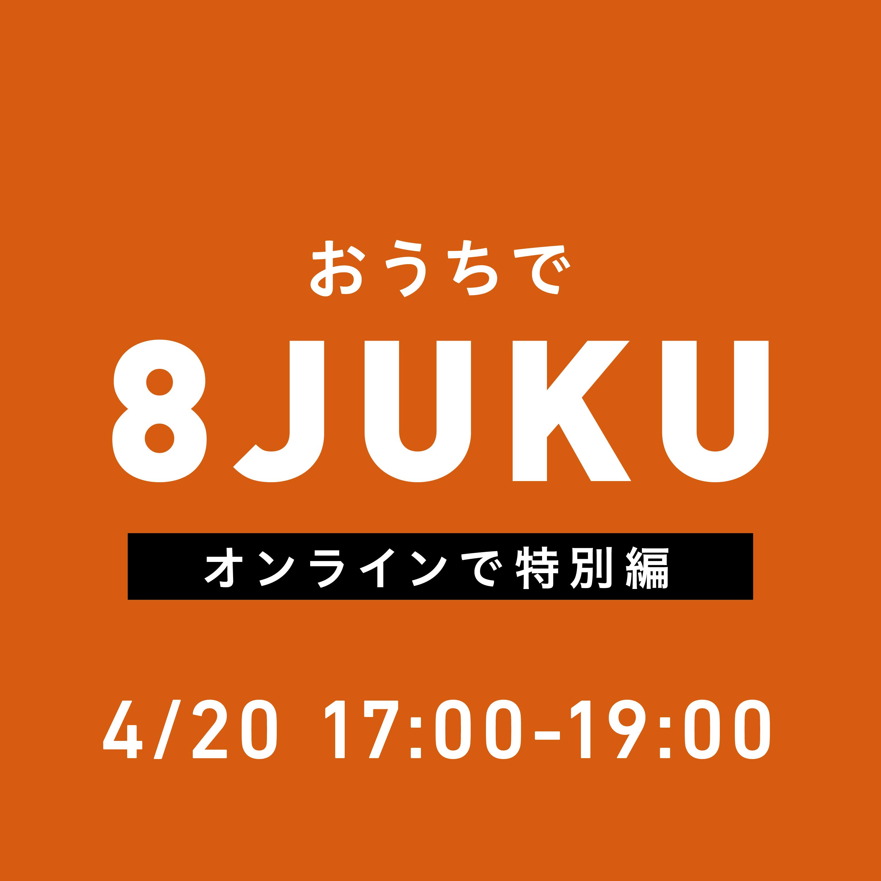 おうちで8JUKU!(特別編)