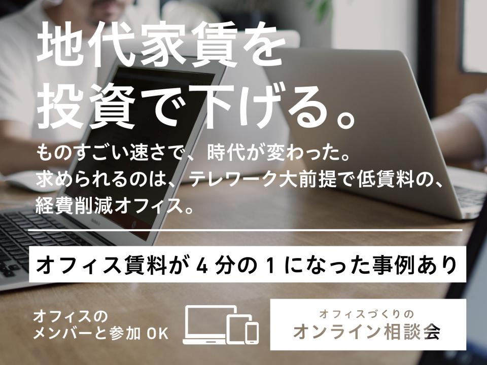 オフィスのオンライン相談会
