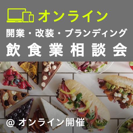 飲食業界向け オンライン相談会