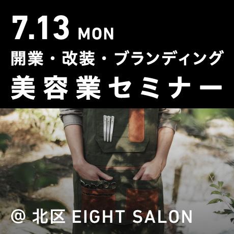 美容業セミナー@EIGHT SALON