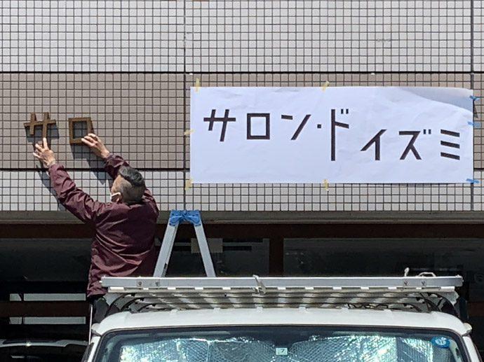 【サロン・ド・イズミ(美容室)】サイン工事・先行配管工事