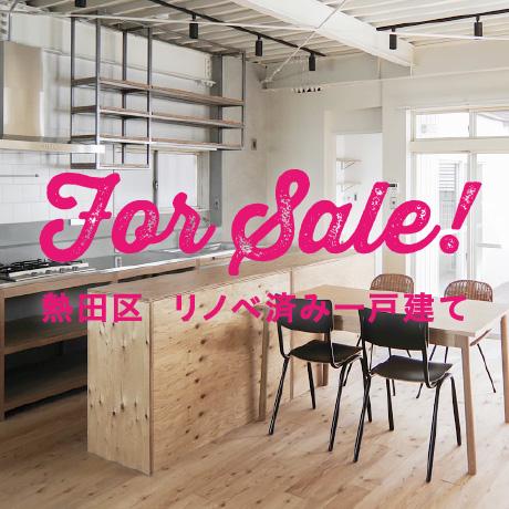 FOR SALE!熱田区リノベーション済み一戸建て