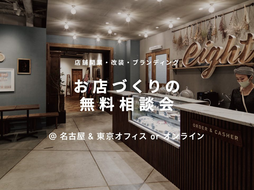 店舗開業・改装・ブランディングの個別相談会