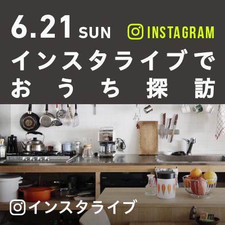 6月21日 インスタライブでおうち探訪(名古屋市南区 一戸建てリノベーションM様邸編)