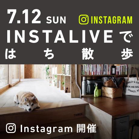 7月12日 エイトデザインのインスタライブ