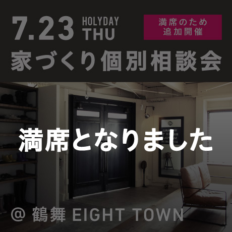 エイトデザイン家づくり個別相談会 2020年7月23日