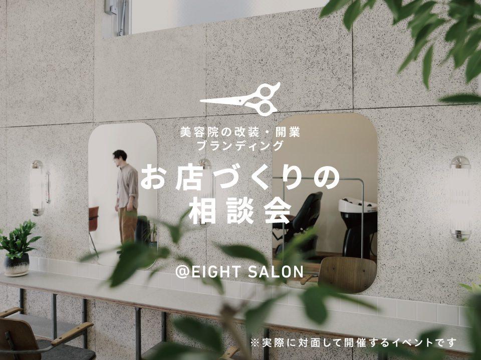 美容業開業・改装・ブランディングセミナー@EIGHT SALON