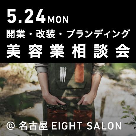 美容業 開業・改装・ブランディング相談会@EIGHT SALON