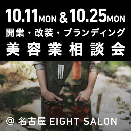 美容業開業・改装・ブランディング相談会@EIGHT SALON