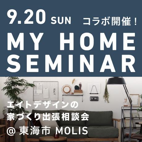 家づくりの出張相談会@MOLIS(東海市)