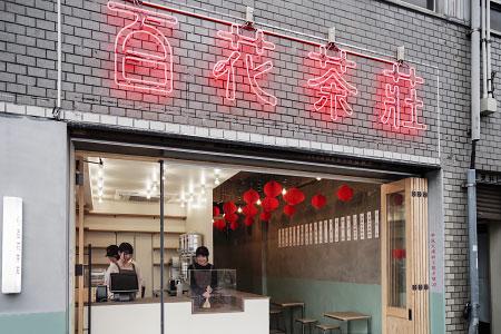 百花茶莊|台湾カフェの店舗デザイン