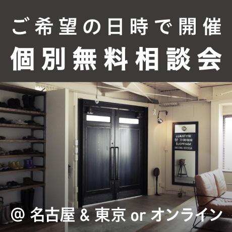 エイトデザイン家づくり個別相談会(日時フリー)