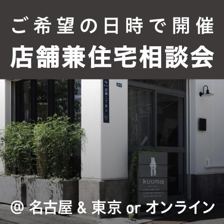 店舗兼住宅の個別相談会(日時フリー)