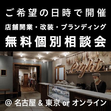 店舗開業・改装・ブランディング個別説明会