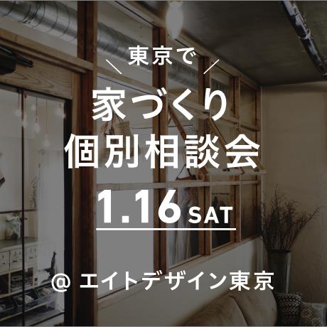 【東京開催】エイトデザイン家づくり個別相談会(ZOOMもOK)