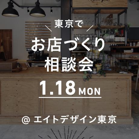 【東京開催】お店づくりの個別相談会