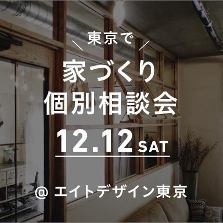 【東京開催】エイトデザイン家づくり個別相談会