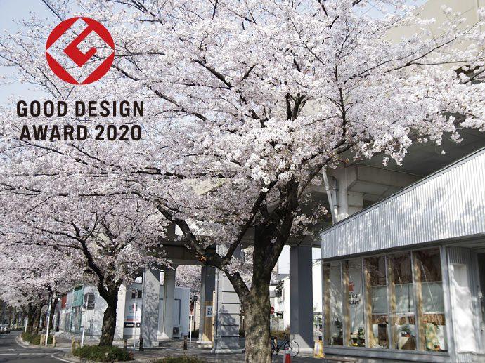 【SAKUMACHI商店街】2020年度グッドデザイン賞を受賞しました