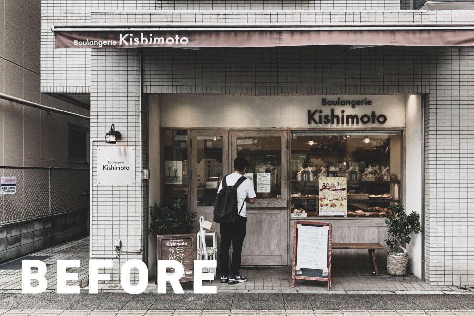 kishimotobefore