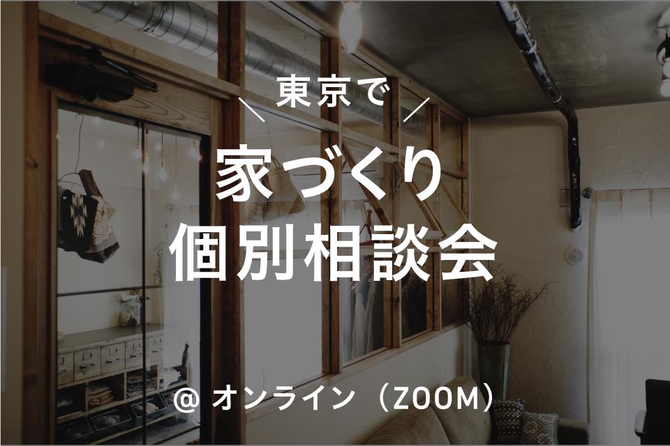 【東京】エイトデザイン家づくり個別相談会(オンライン)