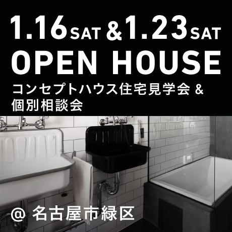 エイトデザインの新築注文住宅コンセプトハウス見学会(名古屋市緑区)