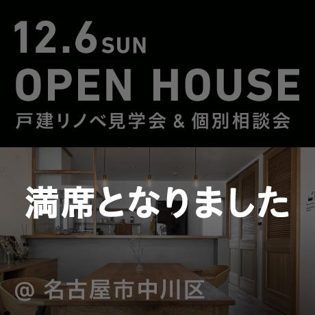 一戸建てリノベーション見学会(名古屋市中川区K様邸)
