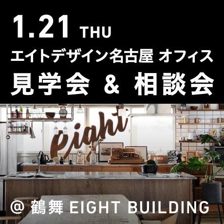 エイトデザイン名古屋オフィス見学会&相談会